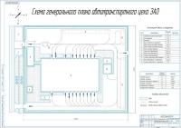 Схема генерального плана автотранспортного цеха ЗАО