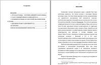 Судебная система Киевской Руси реферат