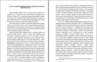 Гражданский кодекс Наполеона 1804 г. курсовая