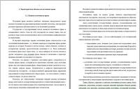 Обычное право как источник русского права курсовая