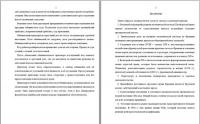 Политическая и правовая система Франции 20 века реферат