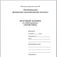 Ответы на итоговый экзамен РФЭИ Логистика 50 вопросов