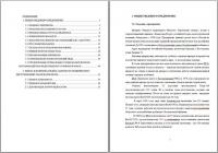 Отчет о практике в ОАО Карельский окатыш ТО-2 карьерных самосвалов БЕЛАЗ