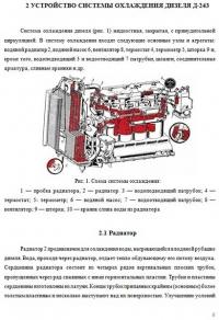 Система охлаждения дизельного двигателя Д-243