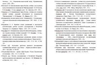 Роль и задачи муниципальных администраций в организации и проведении выборов диплом