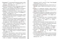 Стратегическое планирование в государственном управлении РК диплом