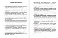 Лицензирование как вид деятельности органов государственного управления