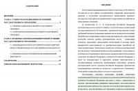 Координация как функция государственного управления курсовая