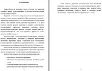 Предупреждение коррупции в аппарате государственного управления курсовая