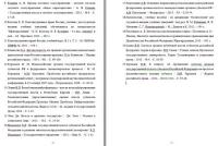 Система государственной власти в субъектах Российской Федерации курсовая