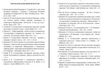 Система государственной власти и государственного управления курсовая