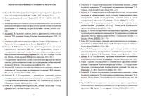 Система методов административного управления курсовая