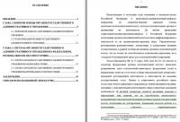 Система органов государственного административного управления курсовая