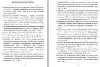 Цели и задачи муниципальной администрации курсовая
