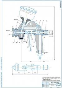 Краскораспылитель КРУ-1 сборочный чертеж