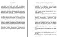 Функции государственной службы реферат