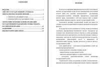 Государственная служба как комплексный правовой институт реферат