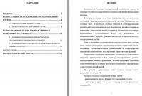 Основные права государственных гражданских служащих РФ реферат
