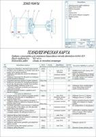 Технологическая карта проверки и регулировки угла опережения впрыска топлива КАМАЗ-5511