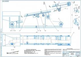 Проект ленточного транспортера с изменяемой длиной