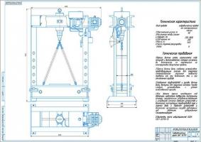 Проектирование и расчет гидравлического пресса ОКС-1671М