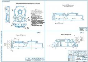 Разработка технологического процесса восстановления крышки распределительных шестерён двигателя 130-1002060-Б