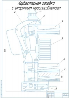 Харвестерная головка John Deere 758HD с окорочным приспособлением