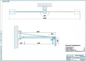 Схема установки консольно-поворотного крана 1 т.