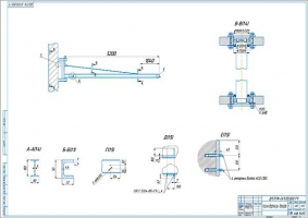 Узлы и разрезы конструкции консольно-поворотного крана