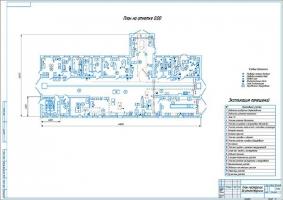 План мастерской Спектр до реконструкции