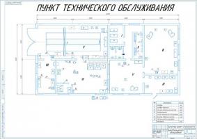 Планировка пункта технического обслуживания тракторов и сельхозмашин