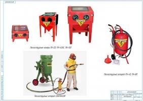 Обзор существующих конструкций аппаратов пескоструйной очистки