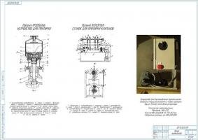 Обзор прототипов устройств для притирки распылителей топливной аппаратуры