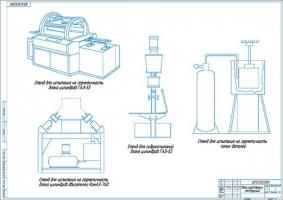 Обзор существующих конструкций стендов проверки ГБЦ
