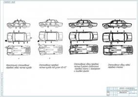 Проектирование участка кузовных работ легковых автомобилей на базе ООО Автотрейд