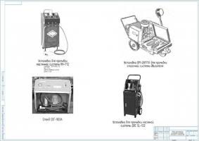 Обзор конструкций установок промывки системы смазки ДВС