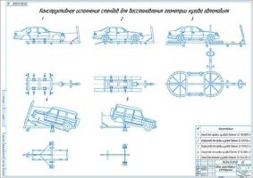 Обзор существующих конструкций стапелей