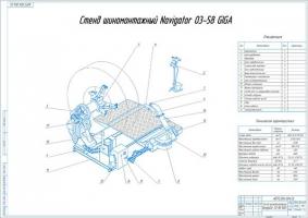 Стенд шиномонтажный Navigator 03-58 GIGA