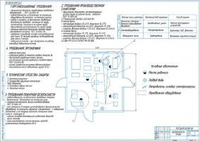 Безопасность труда при работе с пневмокалибратором