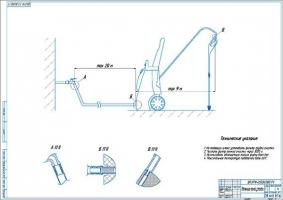 Схема подключения моечной установки