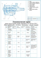 Технологическая карта замены масла в коробке передач автомобиля ГАЗ-3221