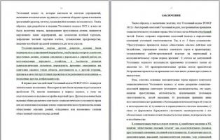 Основные положения Уголовного кодекса РСФСР 1922 г. реферат
