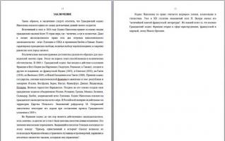 Становление гражданского права во Франции и кодекс Наполеона 1804 г. реферат
