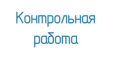 Контрольная 1-1 Ремонт поперечной и продольной рулевых тяг автомобиля КамАЗ-5320
