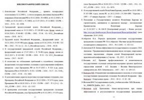 Особенности аттестации персонала в системе государственной гражданской службы ВКР