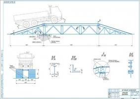 Проект эстакады для ТО и ремонта грузовых автомобилей