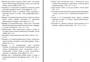 Государственный надзор и контрольно-надзорные органы исполнительной власти курсовая