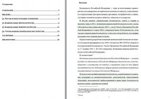 Концепция национальной безопасности Российской Федерации реферат