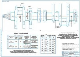 Ремонтный чертеж коленчатого вала двигателя ЯМЗ-238